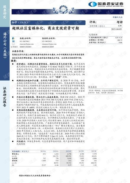 20210405-国泰君安-知乎-ZH.US-超级社区富媒体化,商业变现前景可期.pdf