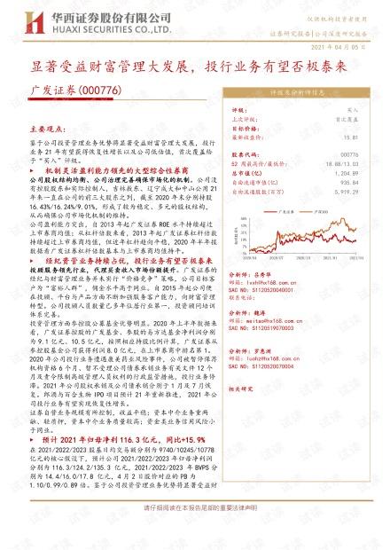 20210405-华西证券-广发证券-000776-显著受益财富管理大发展,投行业务有望否极泰来.pdf