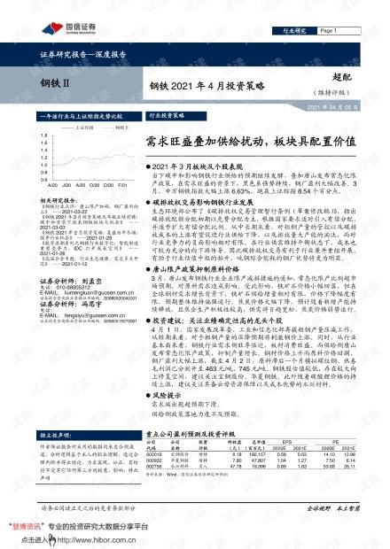 20210405-国信证券-钢铁行业2021年4月投资策略:需求旺盛叠加供给扰动,板块具配置价值.pdf