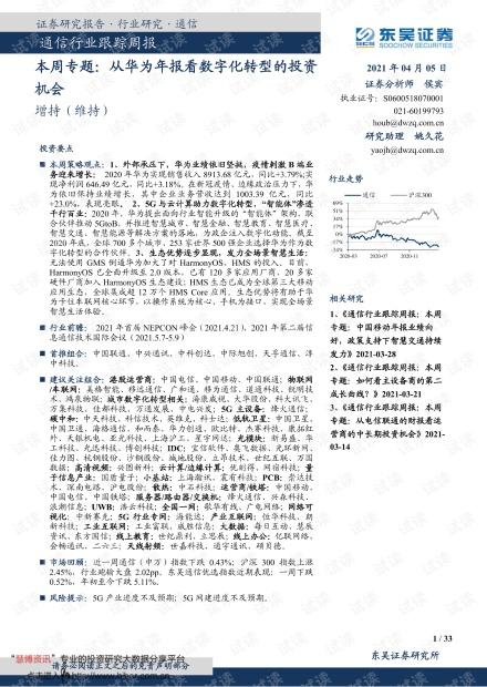 20210405-东吴证券-通信行业跟踪周报:本周专题,从华为年报看数字化转型的投资机会.pdf