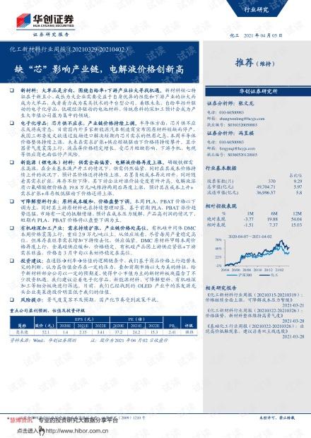 """20210405-华创证券-化工新材料行业周报:缺""""芯""""影响产业链,电解液价格创新高.pdf"""