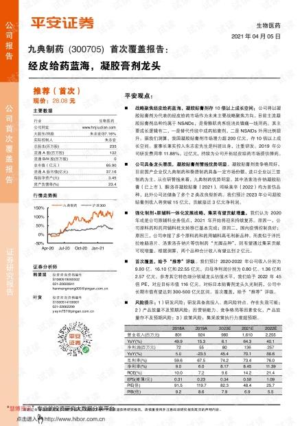 20210405-平安证券-九典制药-300705-经皮给药蓝海,凝胶膏剂龙头.pdf