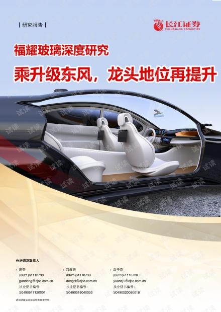 20210404-长江证券-福耀玻璃-600660-深度研究:乘升级东风,龙头地位再提升.pdf