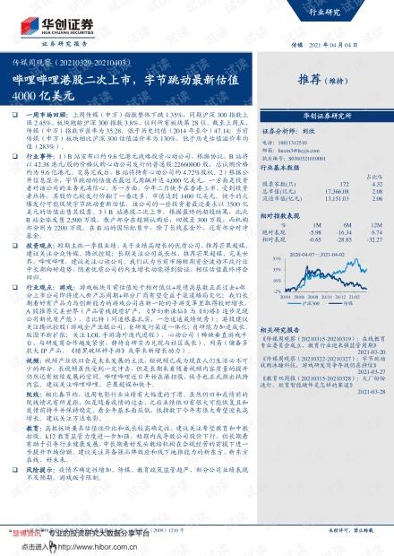 20210404-华创证券-传媒行业周观察:哔哩哔哩港股二次上市,字节跳动最新估值4000亿美元.pdf