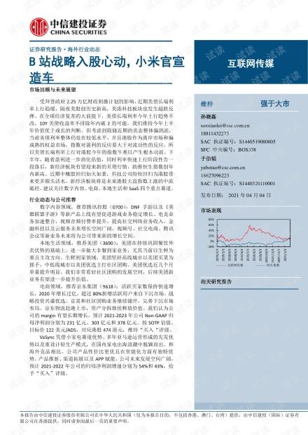 20210404-中信建投-互联网传媒行业:B站战略入股心动,小米官宣造车.pdf