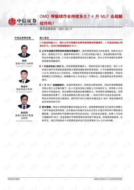 20210317-中信证券-债市启明系列:OMO等额续作会持续多久?4月MLF会超额续作吗?.pdf