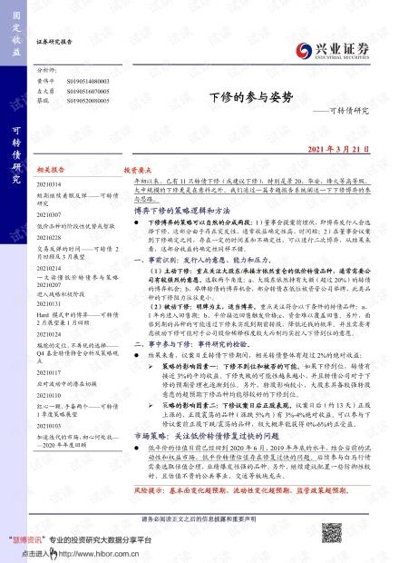 20210321-兴业证券-可转债研究:下修的参与姿势.pdf