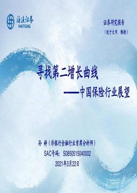20210322-海通证券-中国保险行业展望:寻找第二增长曲线.pdf