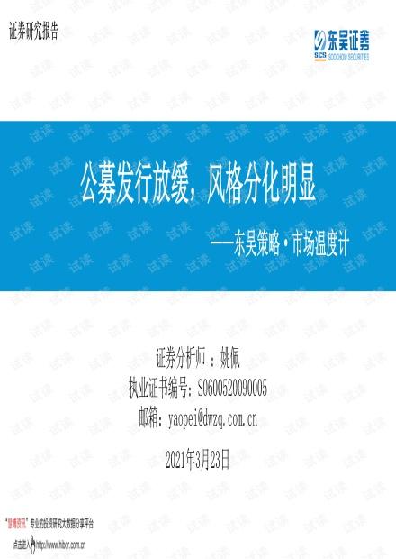 20210323-东吴证券-东吴策略·市场温度计:公募发行放缓,风格分化明显.pdf