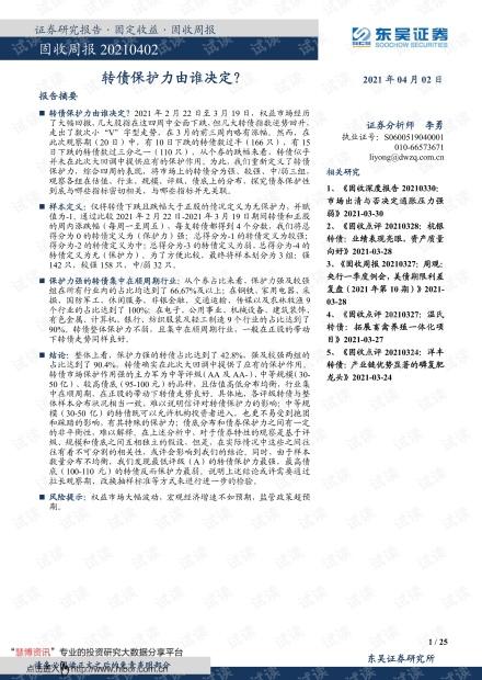 20210402-东吴证券-固收周报:转债保护力由谁决定?.pdf