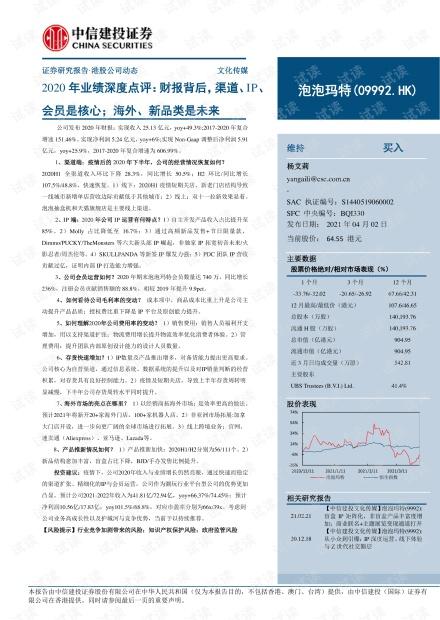 20210402-中信建投-泡泡玛特-9992.HK-2020年业绩深度点评:财报背后,渠道、IP、会员是核心;海外、新品类是未来.pdf