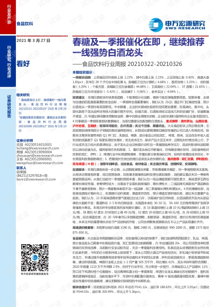20210327-申万宏源-食品饮料行业周报:春糖及一季报催化在即,继续推荐一线强势白酒龙头.pdf