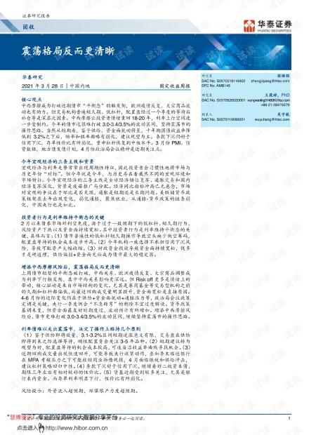 20210328-华泰证券-固定收益周报:_震荡格局反而更清晰.pdf