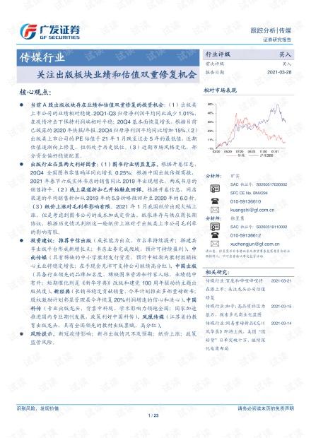 20210328-广发证券-传媒行业:关注出版板块业绩和估值双重修复机会.pdf