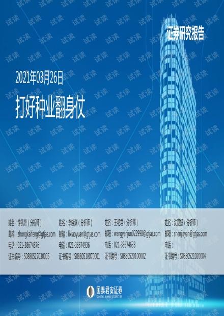 20210326-国泰君安-农业:打好种业翻身仗.pdf