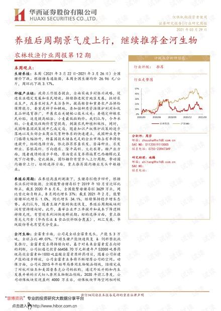 20210329-华西证券-农林牧渔行业周报第12期:养殖后周期景气度上行,继续推荐金河生物.pdf