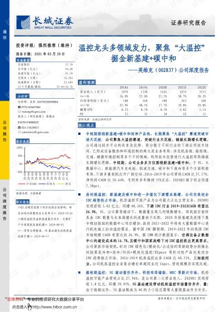 """20210330-长城证券-英维克-002837-公司深度报告:温控龙头多领域发力,聚焦""""大温控""""掘金新基建+碳中和.pdf"""