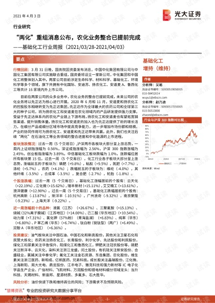 """20210403-光大证券-基础化工行业周报:""""两化""""重组消息公布,农化业务整合已提前完成.pdf"""