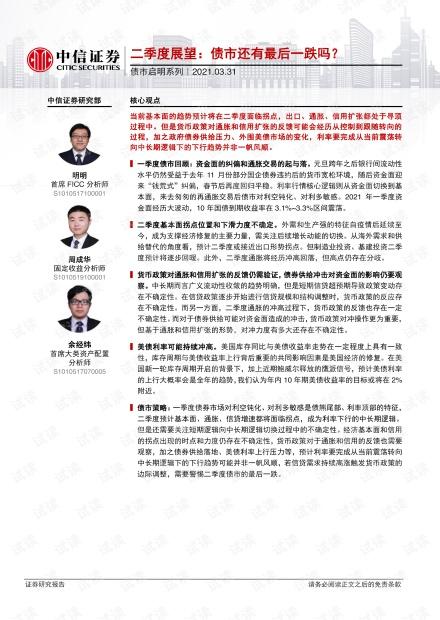 20210331-中信证券-债市启明系列:二季度展望,债市还有最后一跌吗?.pdf