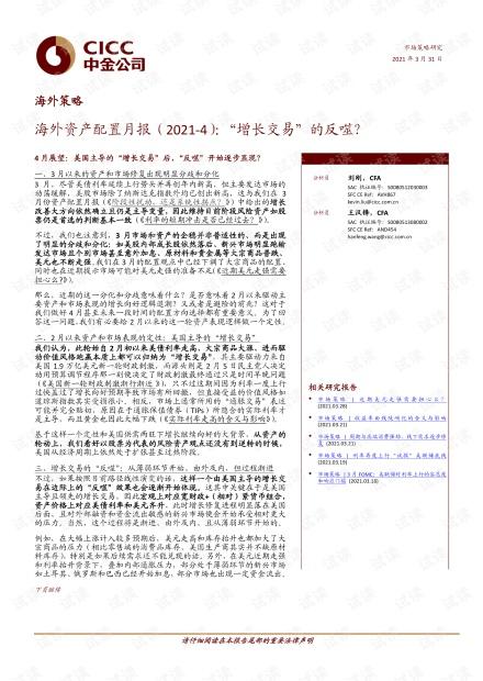 """20210331-中金公司-海外策略:海外资产配置月报,""""增长交易""""的反噬?.pdf"""