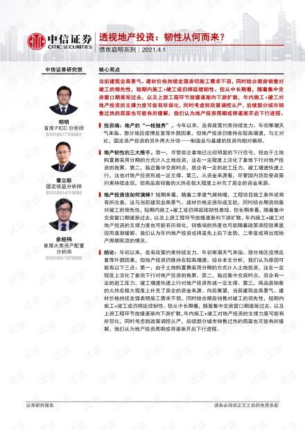 20210401-中信证券-债市启明系列:透视地产投资,韧性从何而来?.pdf