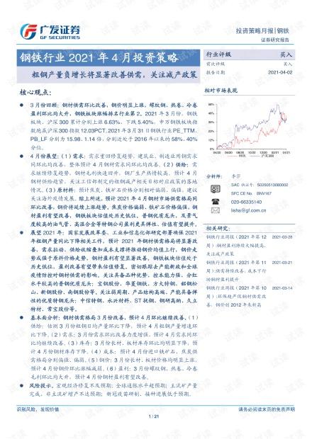 20210402-广发证券-钢铁行业2021年4月投资策略:粗钢产量负增长将显著改善供需,关注减产政策.pdf