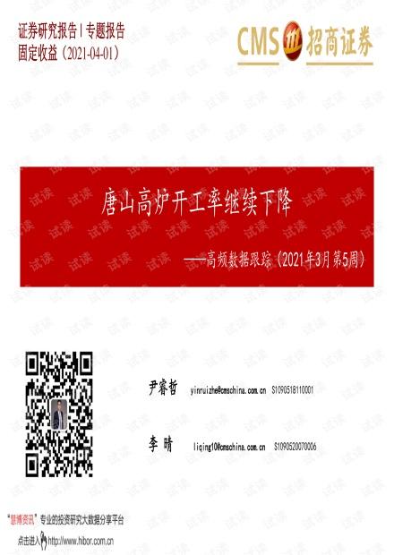 20210401-招商证券-高频数据跟踪(2021年3月第5周):唐山高炉开工率继续下降.pdf