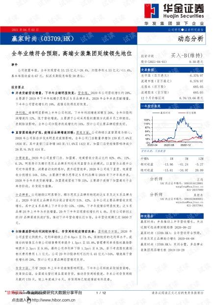 20210402-华金证券-赢家时尚-3709.HK-全年业绩符合预期,高端女装集团延续领先地位动态分析.pdf
