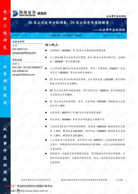 20210325-渤海证券-权益事件监测周报:85家公司发布分红预案,29家公司有限售股解禁.pdf