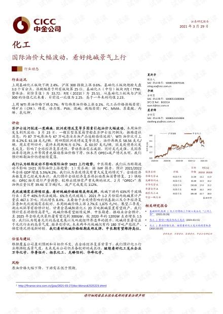20210329-中金公司-化工行业:国际油价大幅波动,看好纯碱景气上行.pdf