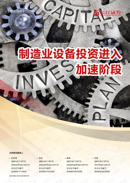 20210330-长江证券-机械行业:制造业设备投资进入加速阶段.pdf