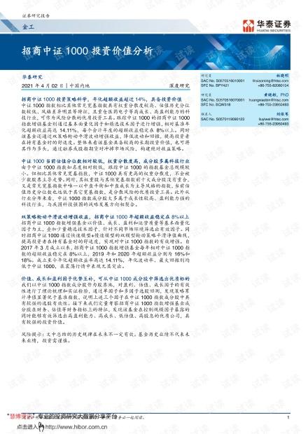 20210402-华泰证券-招商中证1000投资价值分析.pdf