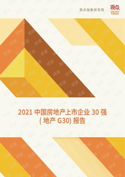 2021 中国房地产上市企业30 强( 地产G30) 报告.pdf