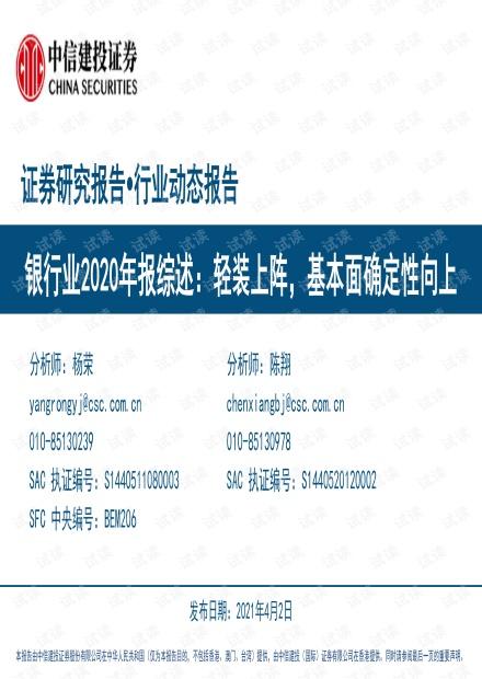 20210402-中信建投-银行业2020年报综述:轻装上阵,基本面确定性向上.pdf
