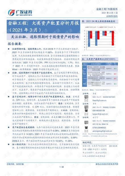 20210401-广发证券-金融工程:大类资产配置分析月报(2021年3月),关注社融、通胀预期对于股债资产的影响.pdf