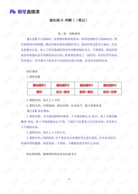强化练习-判断1+李淼+(讲义+笔记)(2021事业单位系统班:职业能力倾向测验+综合应用能力1期(a类+b类+c类+d类.pdf