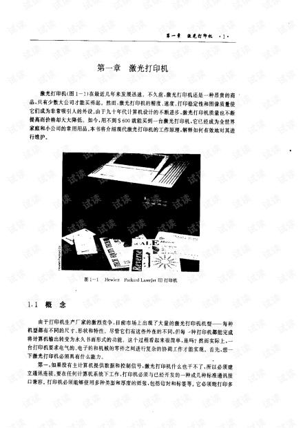 激光打印机简易维修手册