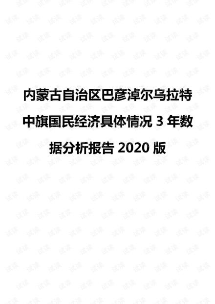 内蒙古自治区巴彦淖尔乌拉特中旗国民经济具体情况3年数据分析报告2020版.pdf