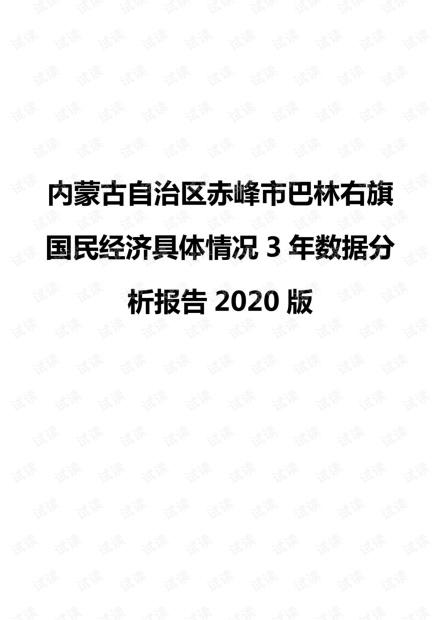 内蒙古自治区赤峰市巴林右旗国民经济具体情况3年数据分析报告2020版.pdf