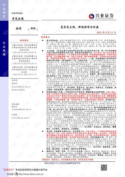 20210411-兴业证券-有色金属行业周报:复苏是主线,新能源需求旺盛.pdf