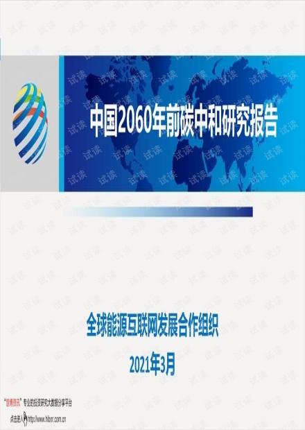 20210413-全球能源互联网发展合作组织-环保行业:中国2060年前碳中和研究报告.pdf