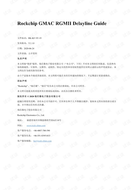 Rockchip_Developer_Guide_Linux_GMAC_RGMII_Delayline_CN.pdf