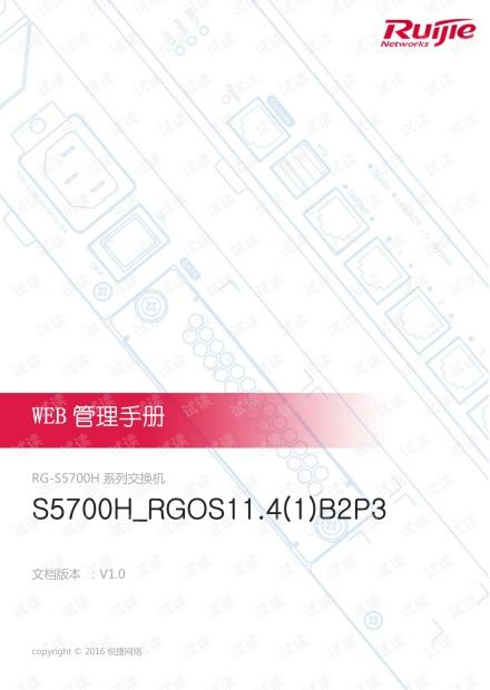 RG-S5700H系列交换机 WEB管理手册(V1.0).pdf