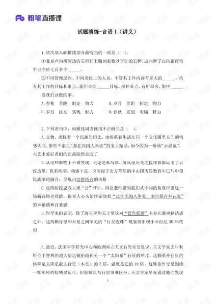2演练-言语1(2020年)南扬(讲义笔记)(2021文职招考系统班:1期).pdf