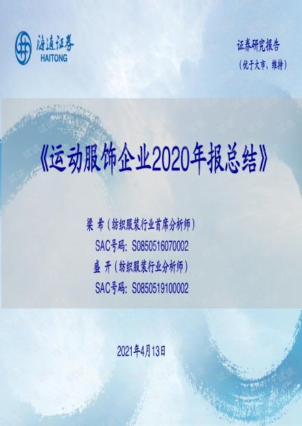 20210413-海通证券-纺织服装行业:运动服饰企业2020年报总结.pdf