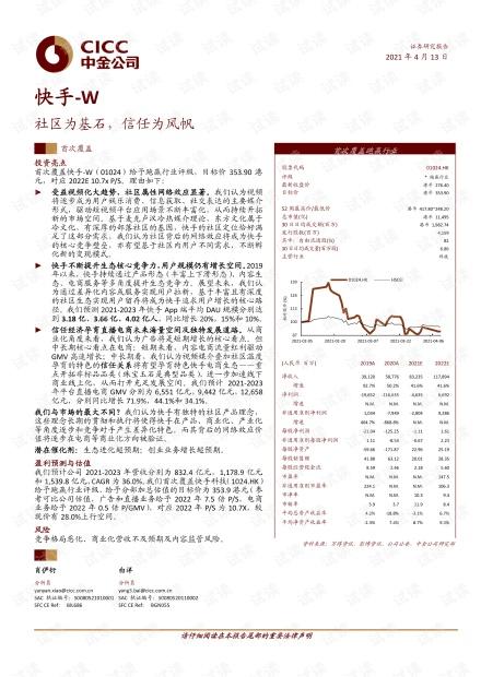 20210413-中金公司-快手~W-1024.HK-社区为基石,信任为风帆.pdf