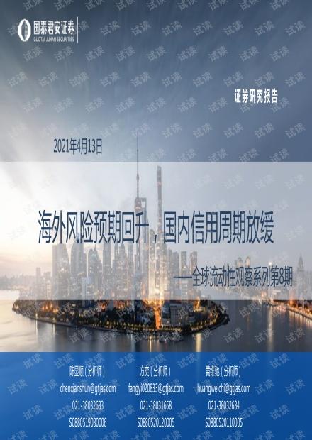 20210413-国泰君安-全球流动性观察系列第8期:海外风险预期回升,国内信用周期放缓.pdf