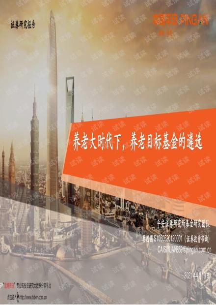 20210413-平安证券-养老大时代下,养老目标基金的遴选.pdf