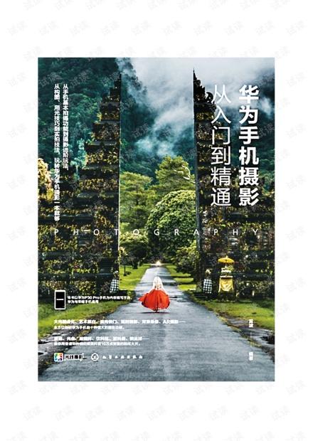 华为手机摄影从入门到精通-雷波.pdf