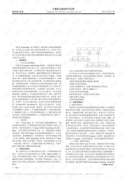 基于VB的交互式CAD系统开发与实现_王小琼.pdf